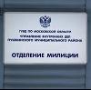Отделения полиции в Большом Солдатском